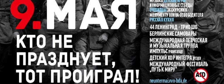 Tag des Sieges Plakat russisch